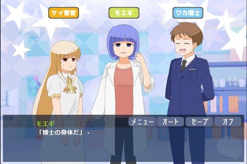 転送装置ブレイントレード Game Screen Shot2