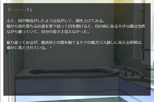 バスルーム Game Screen Shot1