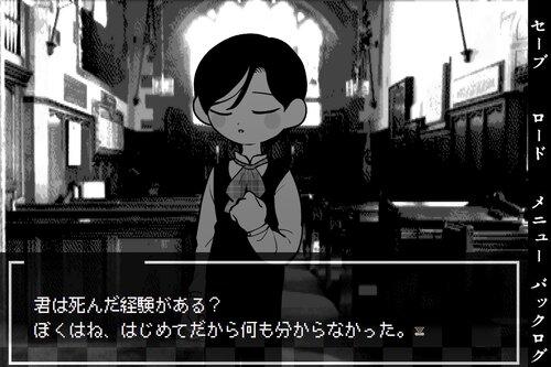 ぼくの葬式にようこそ Game Screen Shot