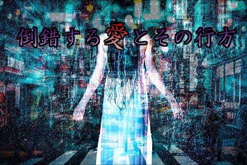 倒錯する愛とその行方 Game Screen Shot