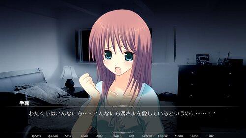 倒錯する愛とその行方 Game Screen Shot4