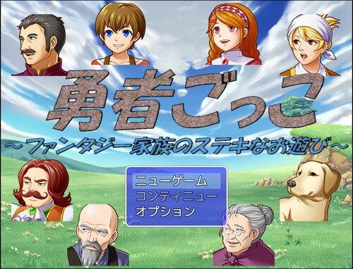 勇者ごっこ Game Screen Shot5