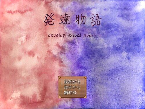 発達物語 Game Screen Shots