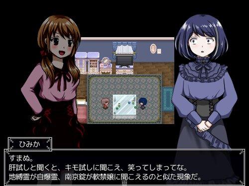 ホラー大好きヒミカさん Game Screen Shot