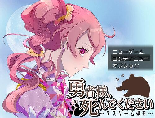 勇者様、死んでください〜デスゲーム処刑〜 Game Screen Shot1