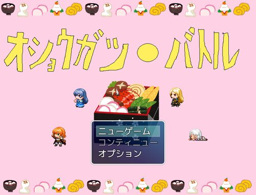オショウガツ・バトル Game Screen Shots
