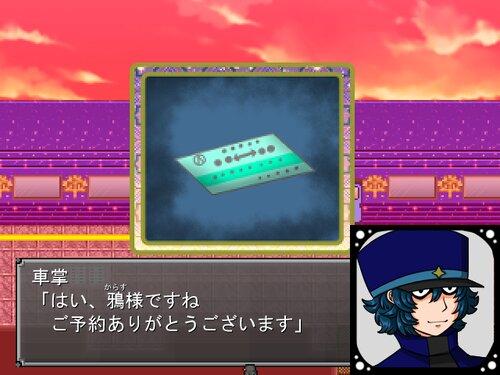 星雨列車の終着駅 Game Screen Shot1