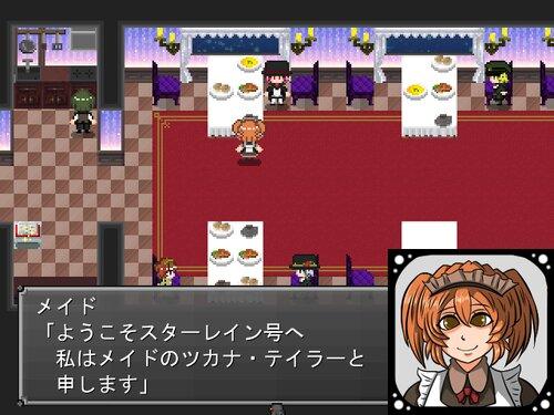 星雨列車の終着駅 Game Screen Shot3