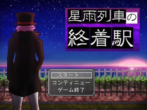 星雨列車の終着駅 Game Screen Shots