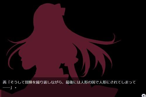びたちょこ「忘却の魔女」事件 Game Screen Shot4