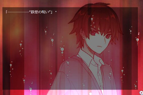 びたちょこ「忘却の魔女」事件 Game Screen Shot5