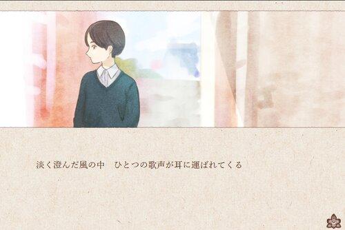 春嵐によせて Game Screen Shot2