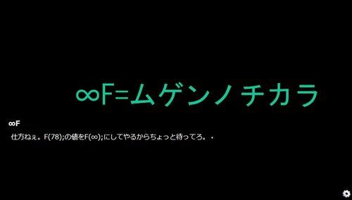 ∞F=ムゲンノチカラ Game Screen Shot3