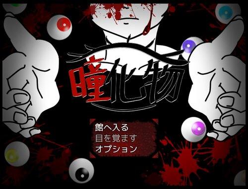 瞳化物 Game Screen Shot