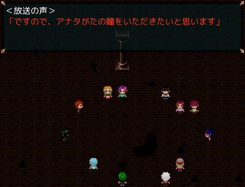 瞳化物 Game Screen Shot3
