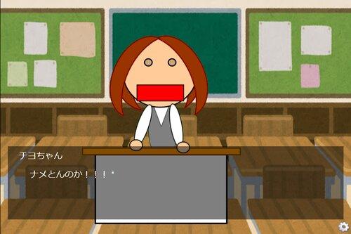 チヨちゃんアンケート Game Screen Shot1