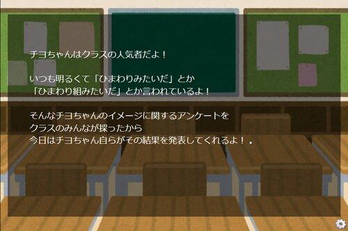 チヨちゃんアンケート Game Screen Shot2