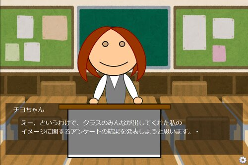チヨちゃんアンケート Game Screen Shots