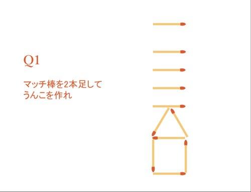 大人のうんこ脱出ゲーム Game Screen Shot1