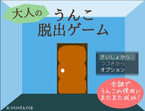 大人のうんこ脱出ゲーム Game Screen Shots
