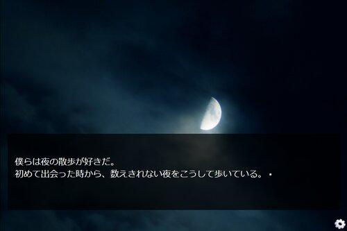 永遠の月見 プロローグ Game Screen Shot1