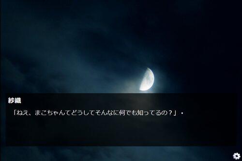 永遠の月見 プロローグ Game Screen Shot3