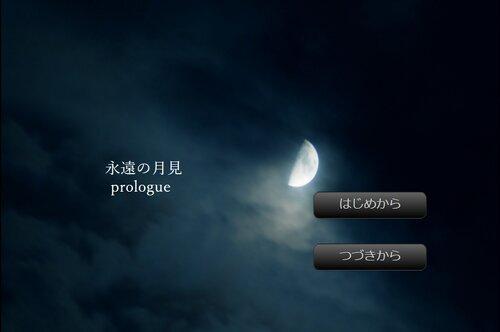永遠の月見 プロローグ Game Screen Shots
