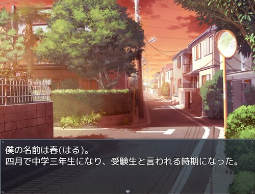 はるばる片想い Game Screen Shot3