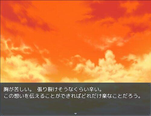 はるばる片想い Game Screen Shot5