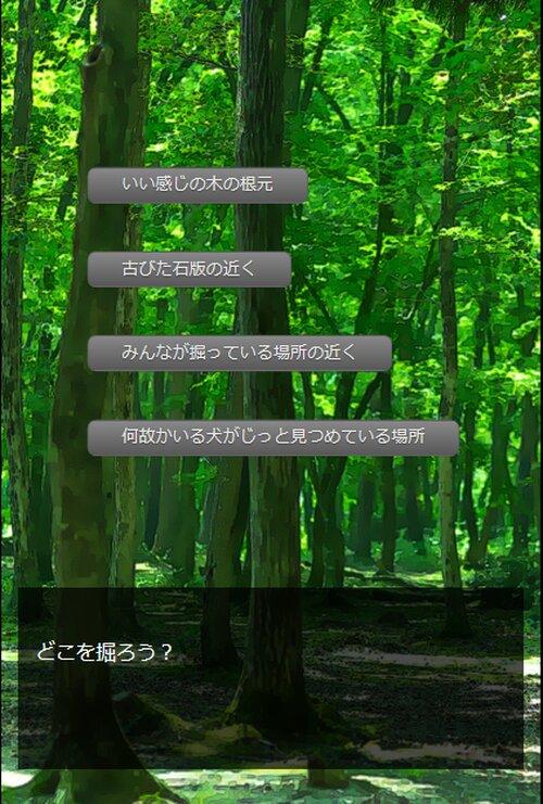 勇者の里 聖剣の山 Game Screen Shot2