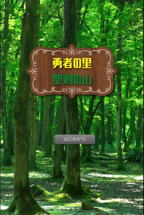 勇者の里 聖剣の山 Game Screen Shots