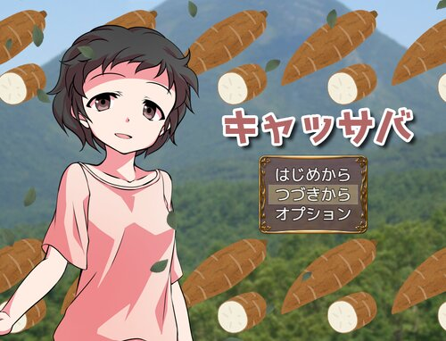 キャッサバ Game Screen Shot