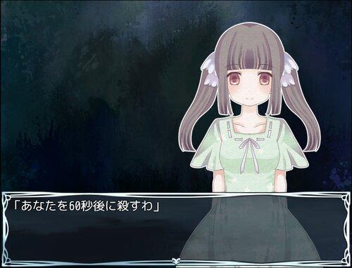 60秒のセレナーデ Game Screen Shot1