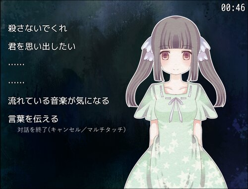 60秒のセレナーデ Game Screen Shot2