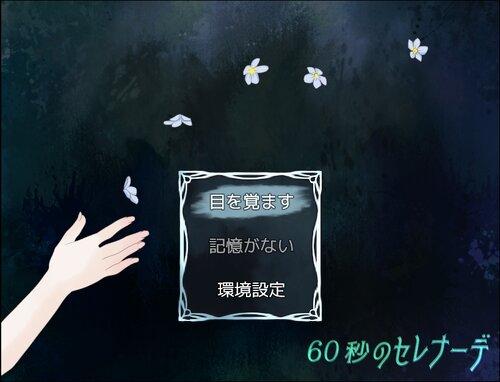60秒のセレナーデ Game Screen Shots