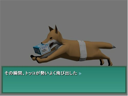 キタキツネのマスク吉里吉里版 Game Screen Shot
