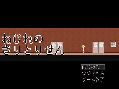 ねじれのきりとりせん Game Screen Shot2