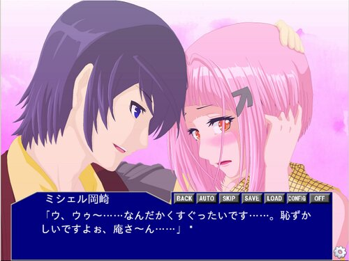 おるばり! BN Game Screen Shot3