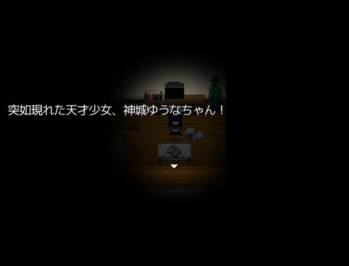 Aになる Game Screen Shot3