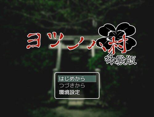 ヨツノハ村 体験版 Game Screen Shot1