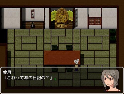 ヨツノハ村 体験版 Game Screen Shot3
