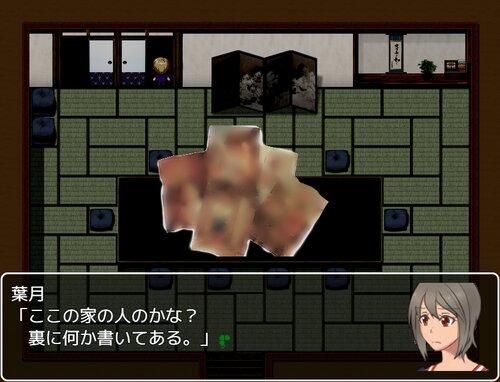ヨツノハ村 体験版 Game Screen Shots