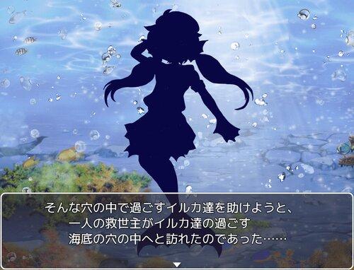 イルカの穴【ブラウザ版】 Game Screen Shots