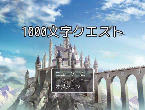 1000文字クエスト Game Screen Shot5