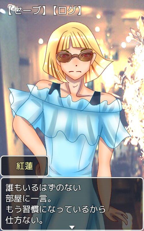 白髪ヤンデレ美少年と金髪女装先生 Game Screen Shot2
