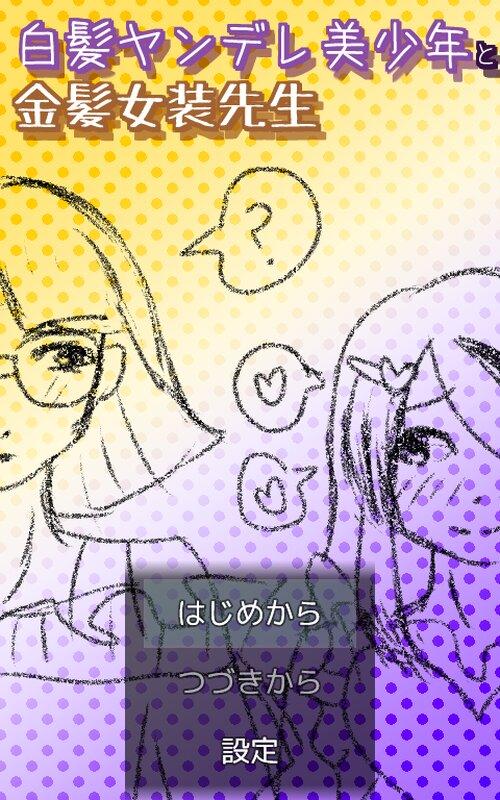 白髪ヤンデレ美少年と金髪女装先生 Game Screen Shots