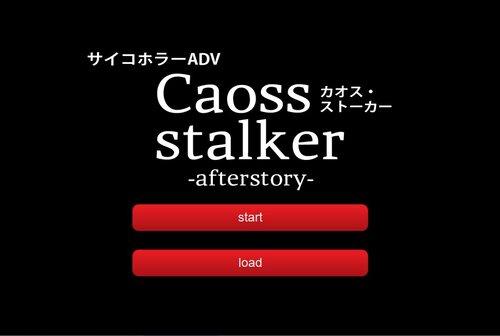 カオス・ストーカーAfterstory Game Screen Shots