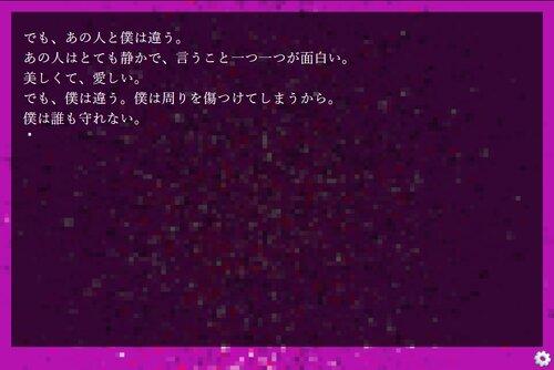 さかなとさそり Game Screen Shot1