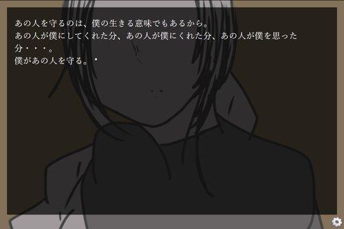 さかなとさそり Game Screen Shots