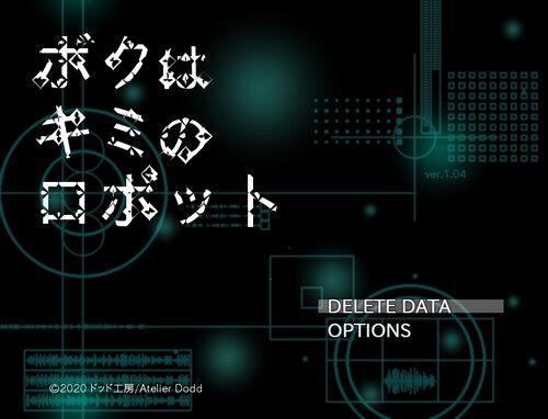 ボクはキミのロボット(ver.1.03) Game Screen Shots